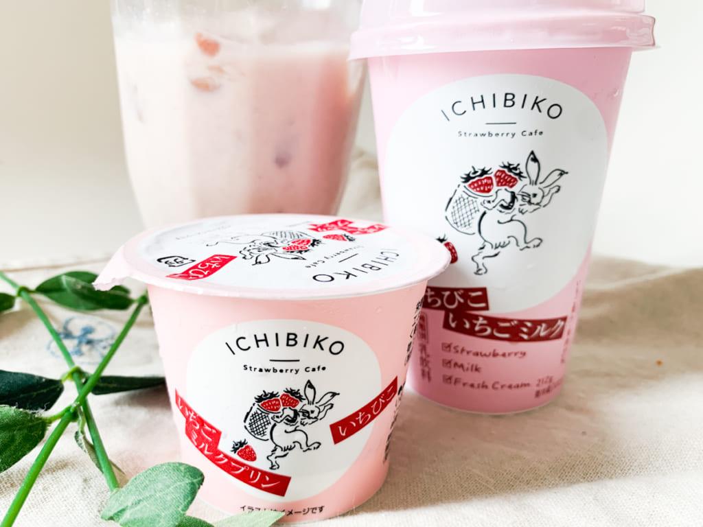 あのICHIBIKOとのコラボスイーツが出たよ!「いちびこ いちごミルク」「いちびこ いちごミルクプリン」