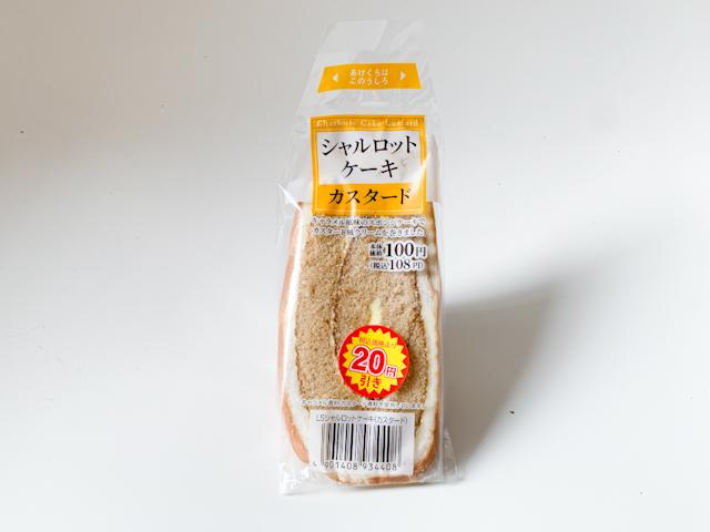ローソンストア100「シャルロットケーキ(カスタード)」