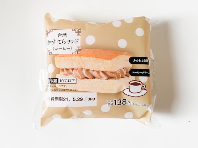 ローソンストア100「台湾かすてらサンド(コーヒー)」