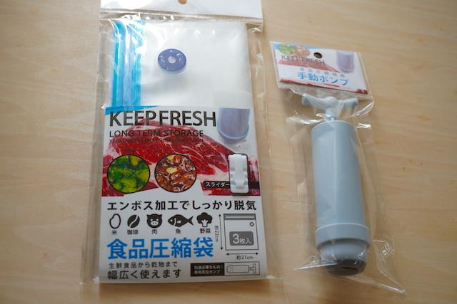 ポンプと圧縮袋のパッケージ