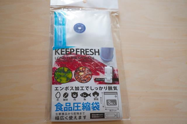 食品圧縮袋パッケージ