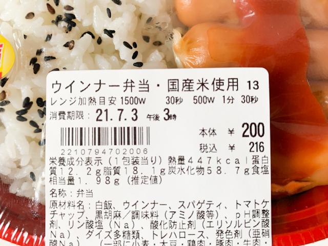 お弁当は税抜200円。さすがに100円ではないですが、リーズナブル!
