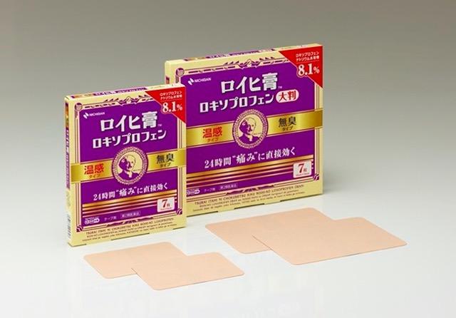 ニチバン株式会社、ロイヒ膏ロキソプロフェン、湿布、肩こり、腰痛