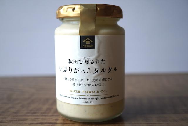 秋田で燻された いぶりがっこタルタル 160g
