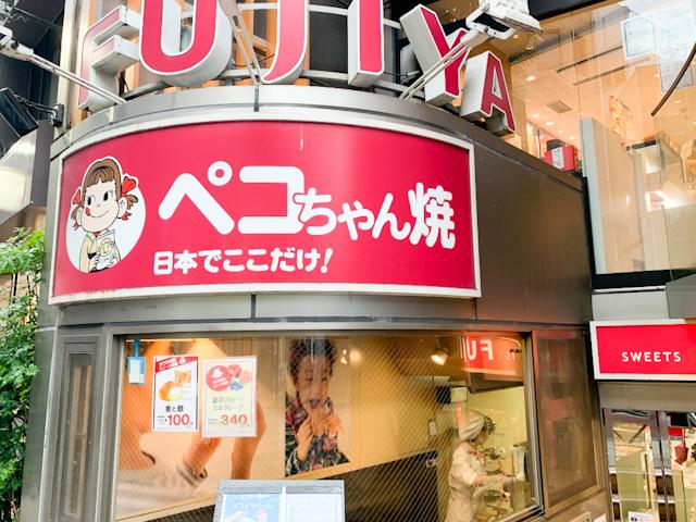 「ペコちゃん焼き」は、不二家 飯田橋神楽坂店のみで販売されているペコちゃんの形をした大判焼き