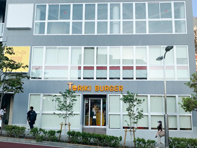 大井町にオープン!「TORIKI BURGER」