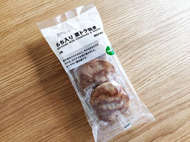【無印良品 新商品】もち入り 栗トラ焼き