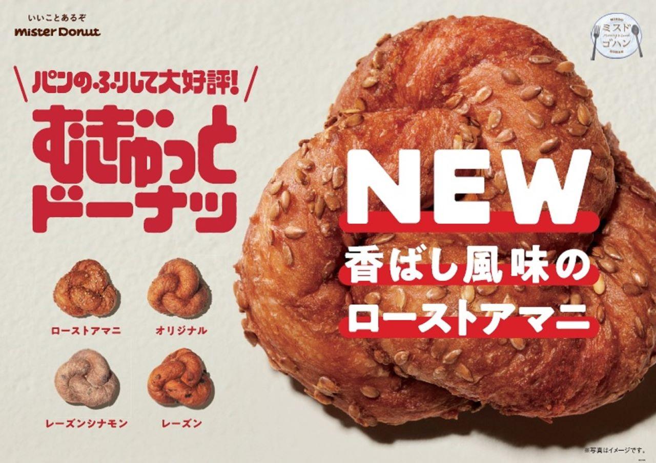 【ミスド新商品】「むぎゅっとドーナツ」に新しい仲間!アマニを練りこんだ香ばしい「ローストアマニ」10月8日(金)発売|News