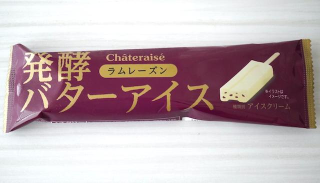 発酵バターアイスパッケージ