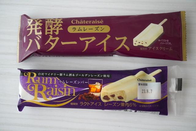 発酵バターアイス、ラムレーズンバーパッケージ