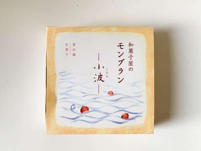 鎌倉五郎「和菓子屋のモンブラン 小波」